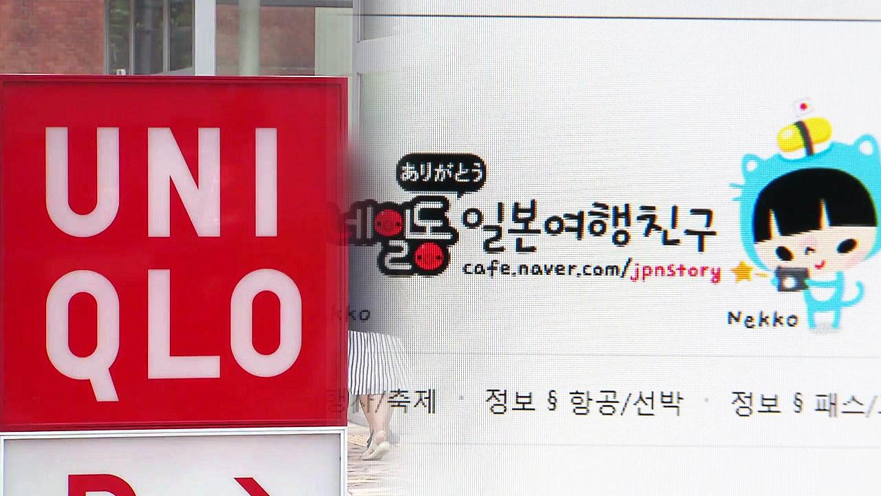 """""""일본 여행 취소에 카페 폐쇄까지""""...관광 불매 확산"""