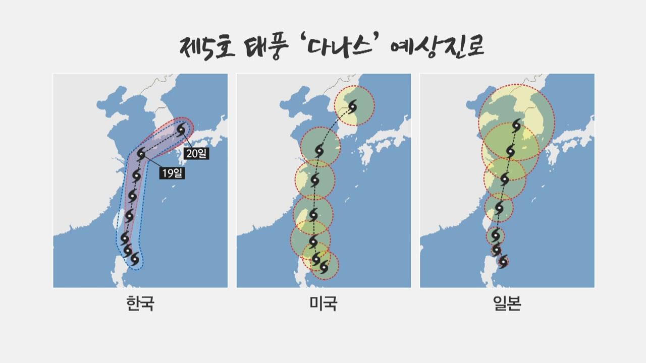 [날씨] 태풍 '다나스' 북상...진로 유동적, 남해 vs. 서해