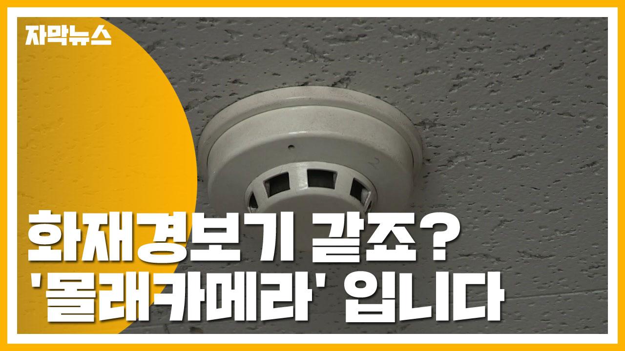 [자막뉴스] 아파트 몰카 주의...현관 비밀번호 알아내 범행