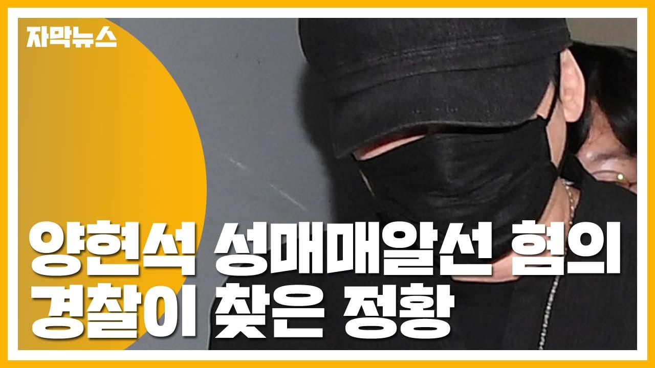[자막뉴스] 양현석, 부인했지만...경찰이 찾은 '성매매 알선' 정황