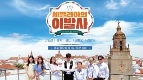 """이민정 '세빌리아의 이발사', MBC에서도 본다 """"金 정규편성"""""""