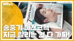 """[자막뉴스] """"지금 팔리는 '송중기 마스크팩'은 다 가짜"""""""