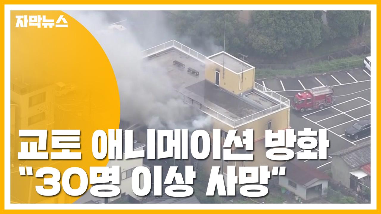 """[자막뉴스] 日 교토 애니메이션 업체 방화...""""30명 이상 사망"""""""