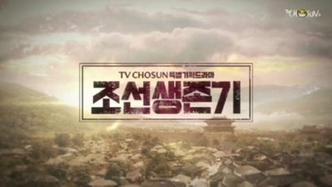'조선생존기', 초유의 사태 딛고 20일 촬영 재개...유종의 미 거둘까(공식입장)