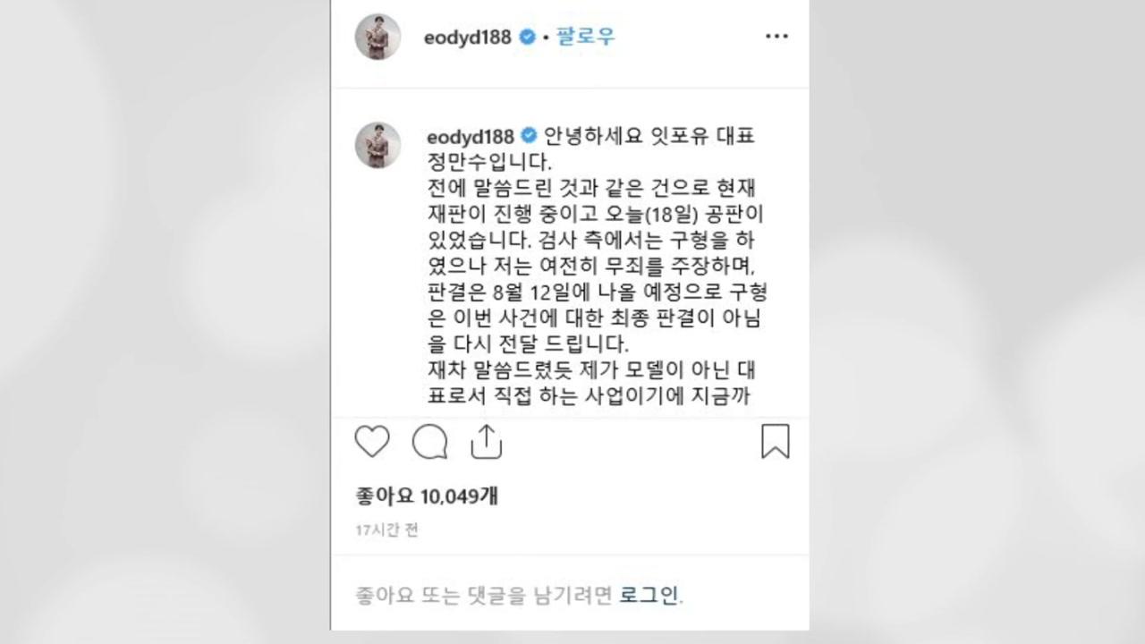 """밴쯔 """"최종 판결 아냐""""...무죄 강력 주장"""