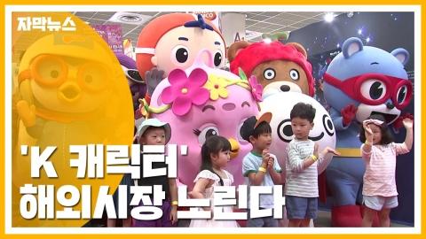 """[자막뉴스] """"헬로키티 잡아라"""" 해외시장 노리는 'K 캐릭터'"""