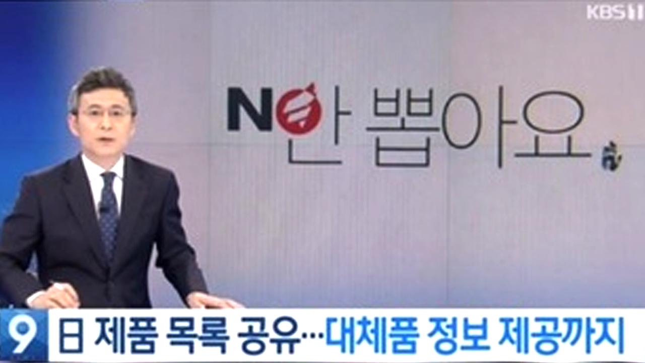 KBS, 불매 운동 보도에 한국당 로고 사용... 공식 사과