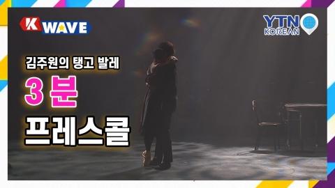 [위클리픽] 김주원의 탱고발레 '3분'