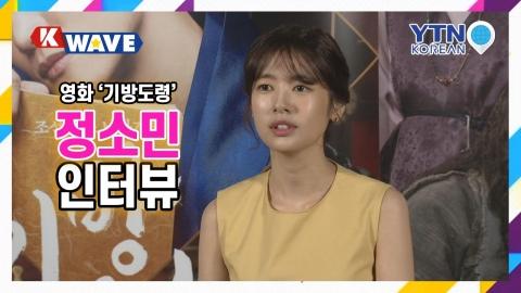 [K-CELEB] 영화 '기방도령' 정소민