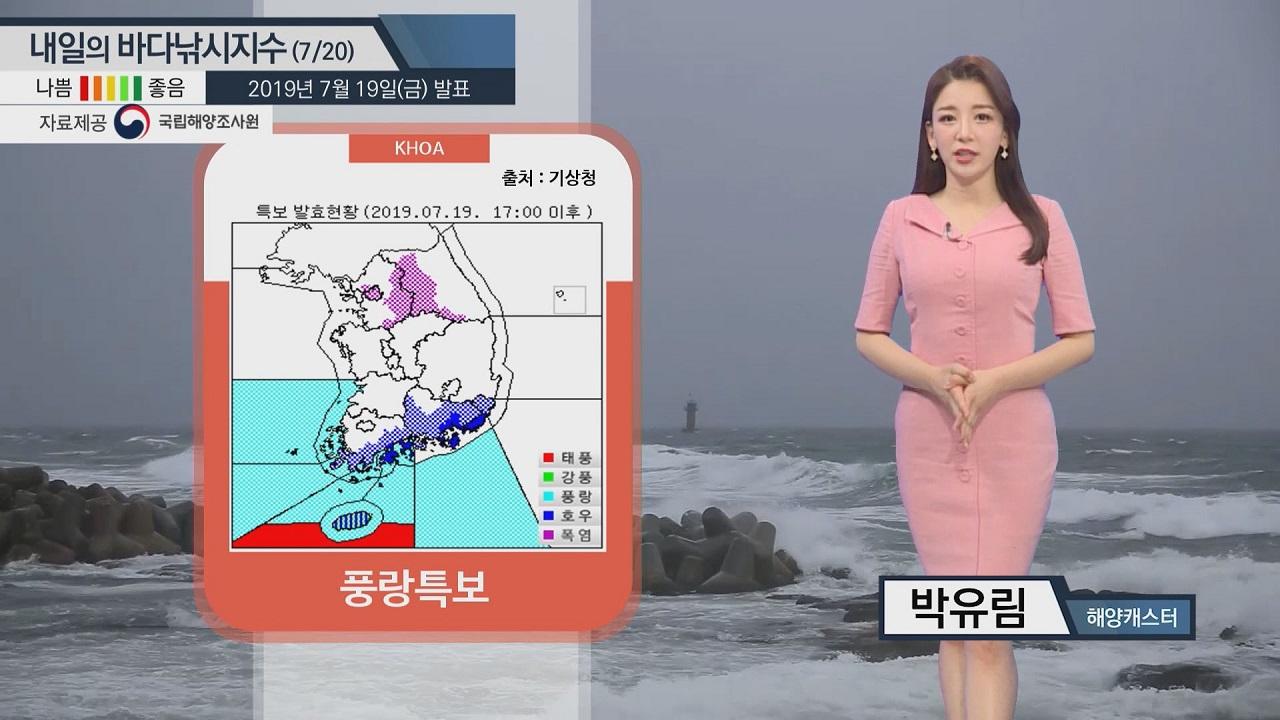 [내일의 바다낚시지수] 7월20일 제5호 태풍 '다나스' 영향권... 주말엔 태풍 대비