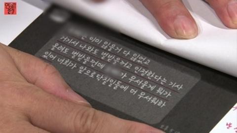 '연중' 강지환 사건 피해자가 받은 '합의 종용' 메시지 공개