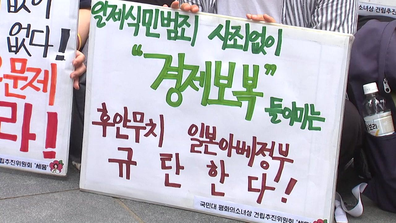 내일 서울 도심 '일본 규탄' 대규모 촛불집회