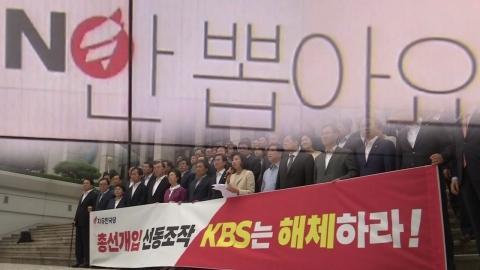 """KBS '일장기에 당 로고'…한국당 """"명백한 총선개입"""""""