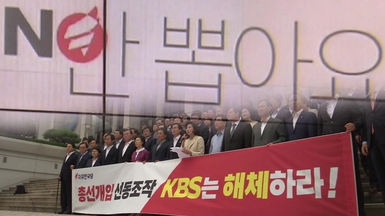"KBS, 일장기에 한국당 로고 노출...與 ""黃, 日 부담 안 주려 해"""