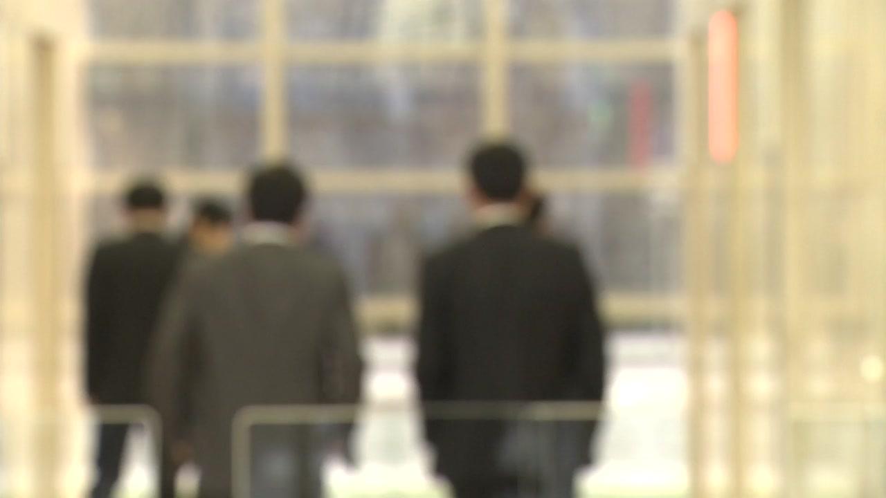 공직자 이해충돌 방지법 입법예고...국회 벽 넘을까?