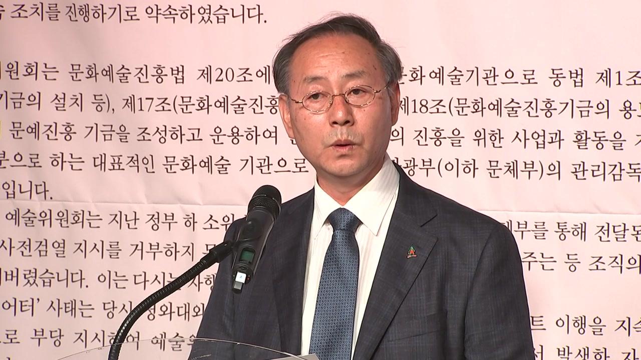 """'팝업씨어터' 4년 지나 공개 사과...""""국가폭력 재발 방지"""""""