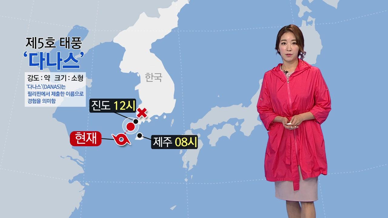[날씨] 태풍 '다나스' 영향 전국 비...남해안 250mm이상