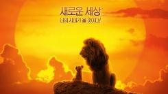 '라이온 킹', 개봉 4일째 100만 관객 돌파...흥행 왕좌 굳혔다
