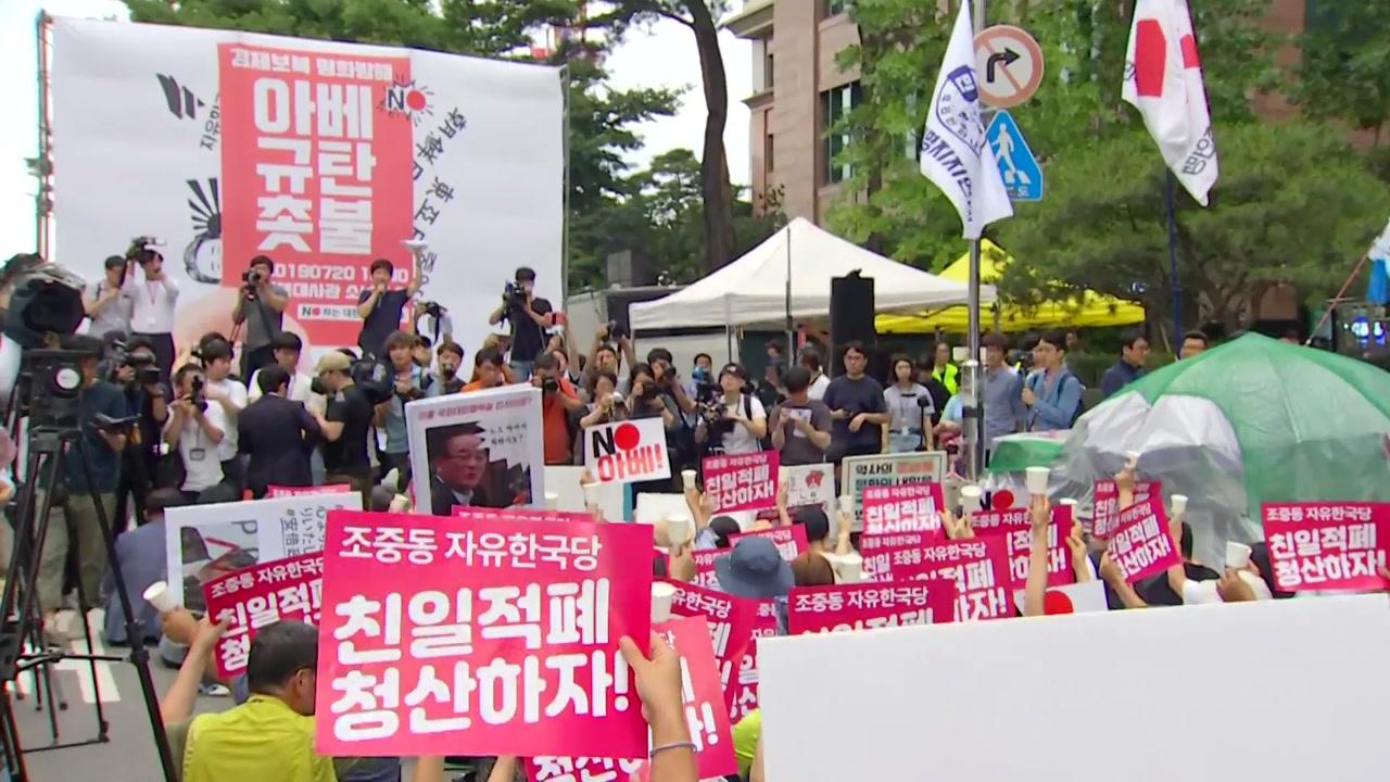 """""""전쟁범죄 각성해야""""...日 보복 규탄 대규모 집회"""