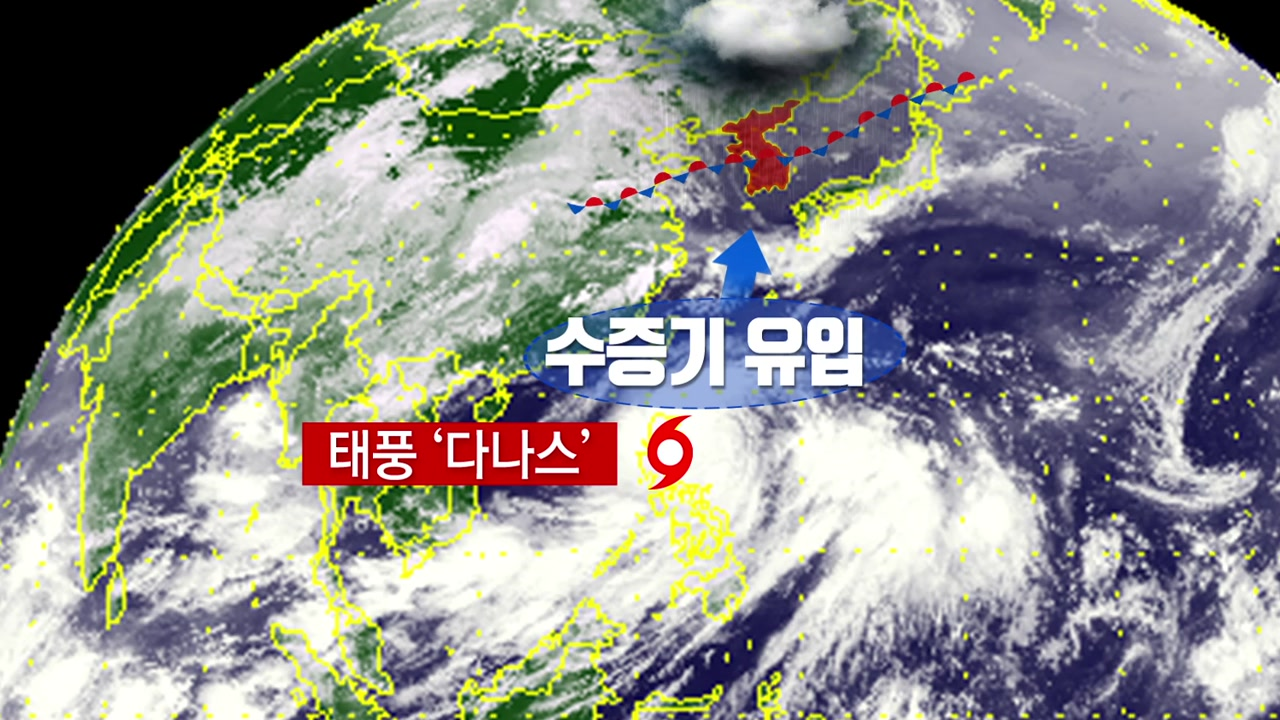 5호 태풍 다나스, 상륙 못 하고 소멸한 이유