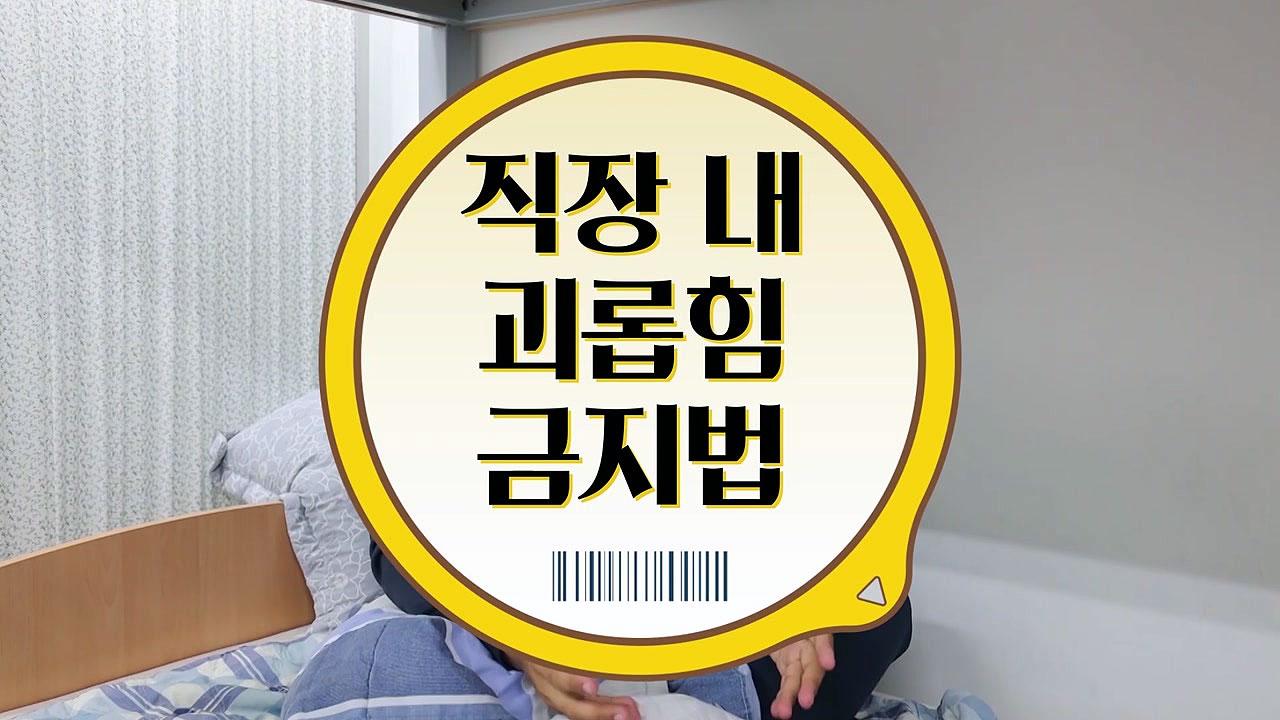 [3분뉴스] 사례로 따져본 '직장 갑질'의 기준