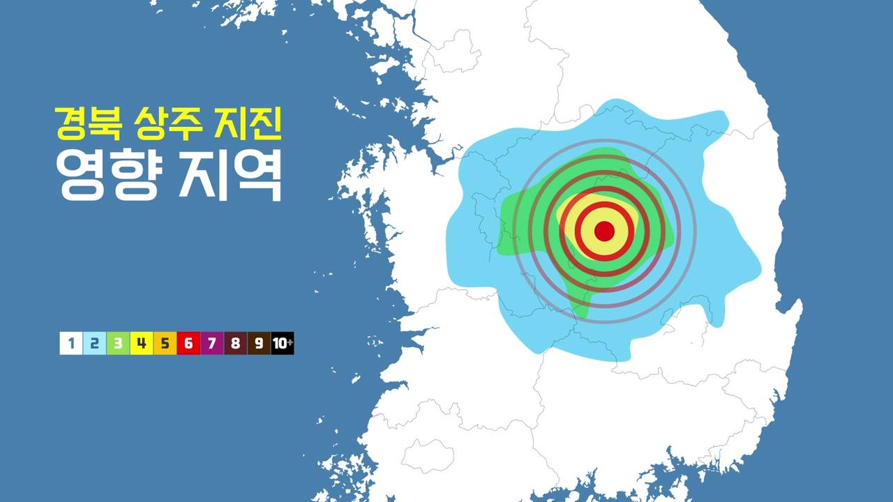 """경북 상주 '흔들'...""""다행히 인명피해 없어"""""""