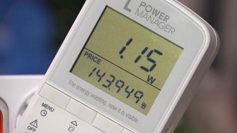현명한 전기사용 습관…한 해 15만 원 절약