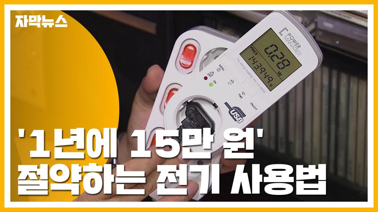 [자막뉴스] '1년에 15만 원' 절약하는 전기 사용법