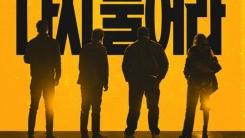 마동석·김상중 '나쁜녀석들: 더 무비', 9월 개봉 확정