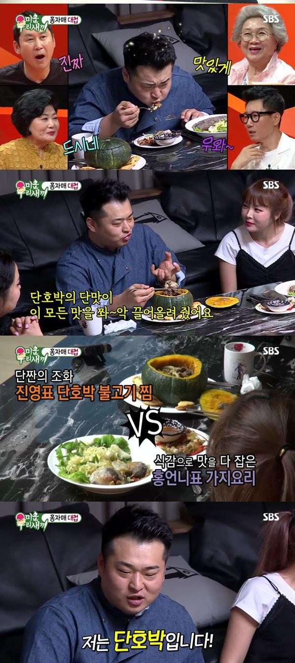 """""""팽팽한 신경전""""...'미우새' 홍자매표 요리대첩, 최고 22.7%"""