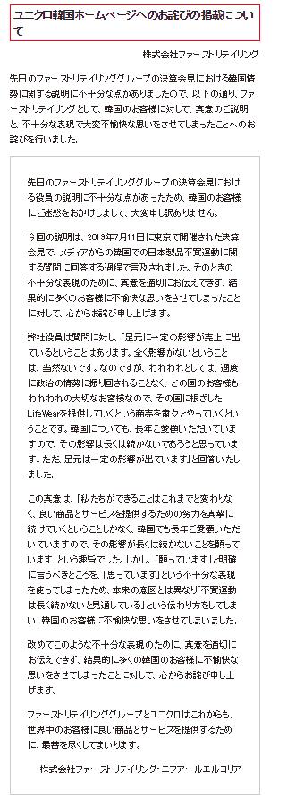 """유니클로 본사, 日·韓 홈페이지 모두 사과문 게재 """"대단히 죄송"""""""