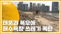 [자막뉴스] 태풍·폭우로 해수욕장에 '쓰레기 폭탄'