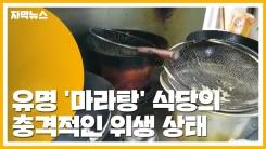 [자막뉴스] 유명 '마라탕' 식당의 충격적인 위생 상태