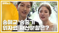 [자막뉴스] 완전히 '남남'된 송혜교·송중기...위자료·재산분할은?