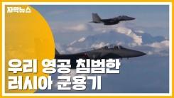 [자막뉴스] 우리 영공 침범한 러시아 군용기...軍, 두 차례 경고사격