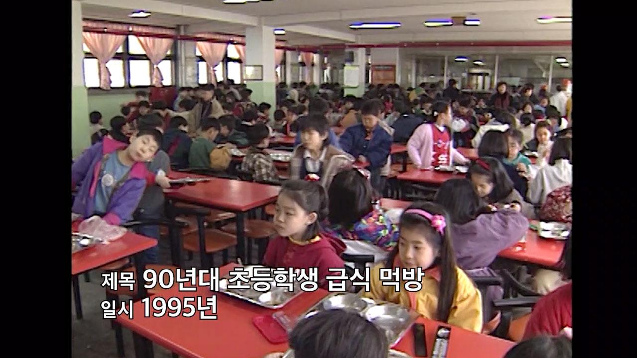 [N년전뉴스] 25년 전, 지금 30대들의 급식 시간은 어땠을까?