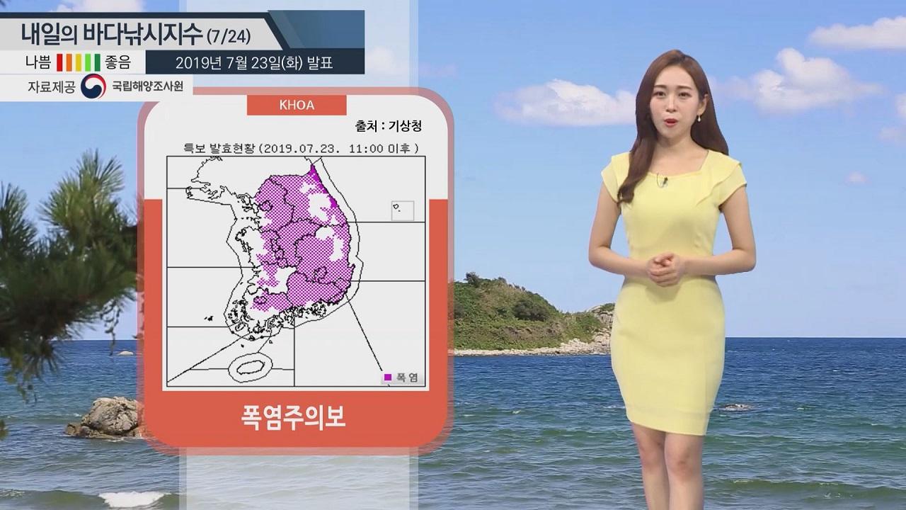 [내일의 바다낚시지수] 7월24일 폭염특보 확대 ... 남해 적신호 대부분 해상 짙은 안개