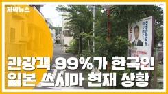 """[자막뉴스] """"매출 반 토막""""...韓 관광객 사라지는 쓰시마 현지 상황"""
