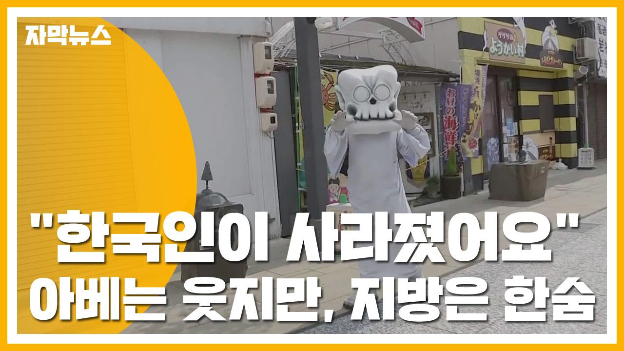 """[자막뉴스] """"한국인이 사라졌어요"""" 아베는 웃지만, 지방은 '한숨'"""