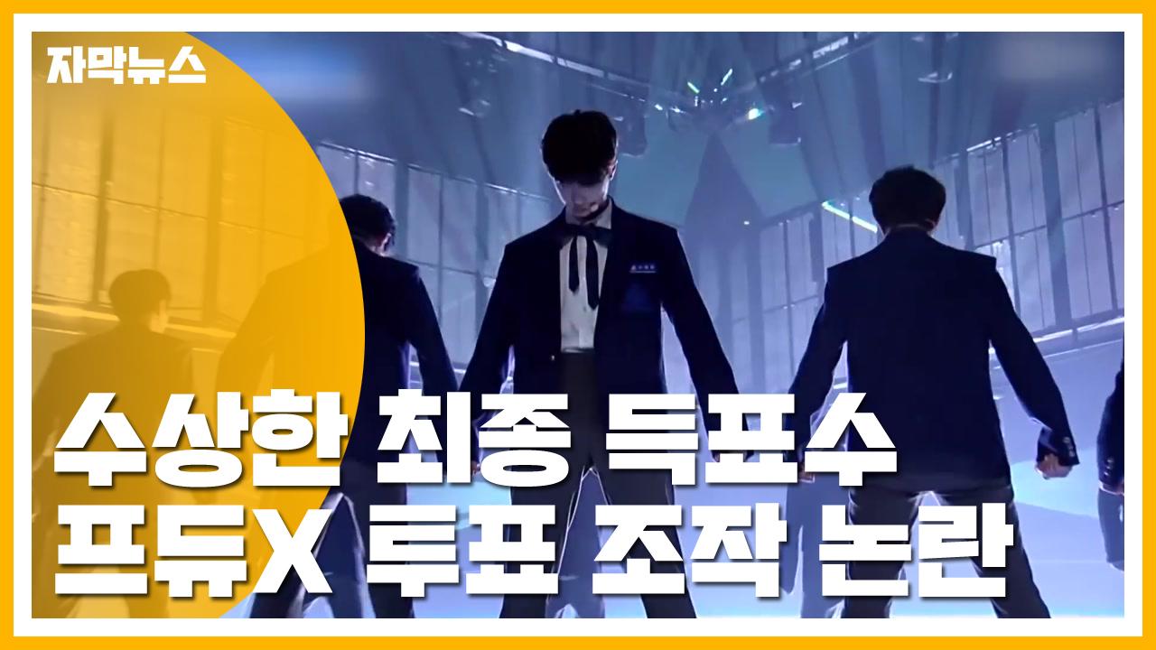 [자막뉴스] '프로듀스X101' 투표 조작?...불붙듯 번지는 의혹