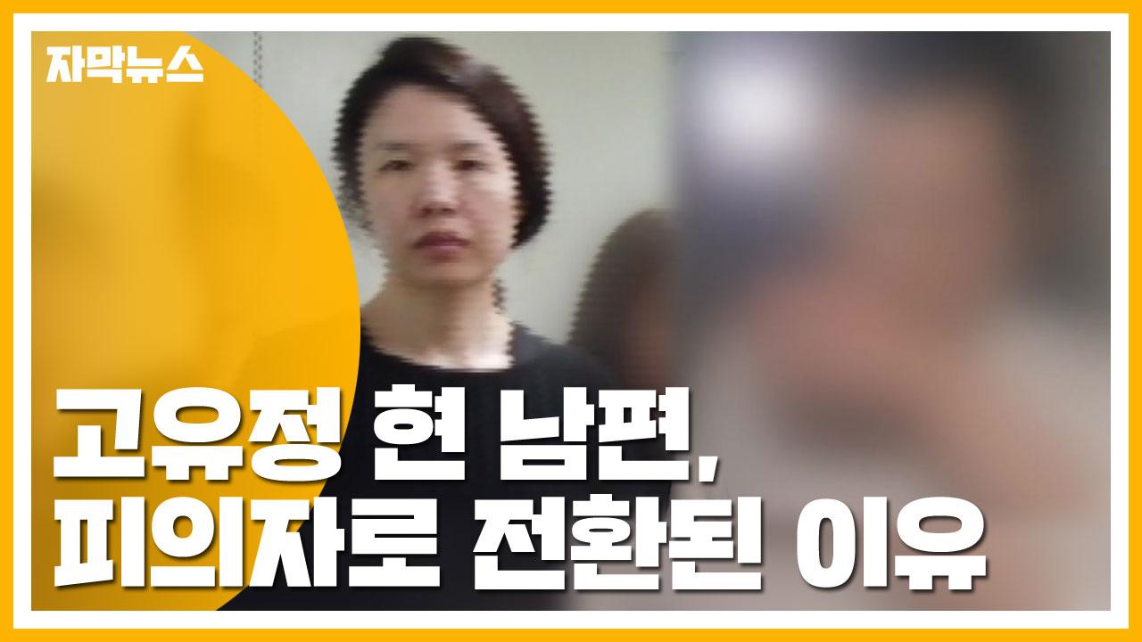 [자막뉴스] 고유정 현 남편, 피의자 신분으로 조사받은 이유