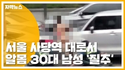 [자막뉴스] 30대 알몸 남성, 사당역 8차선 대로 '질주'