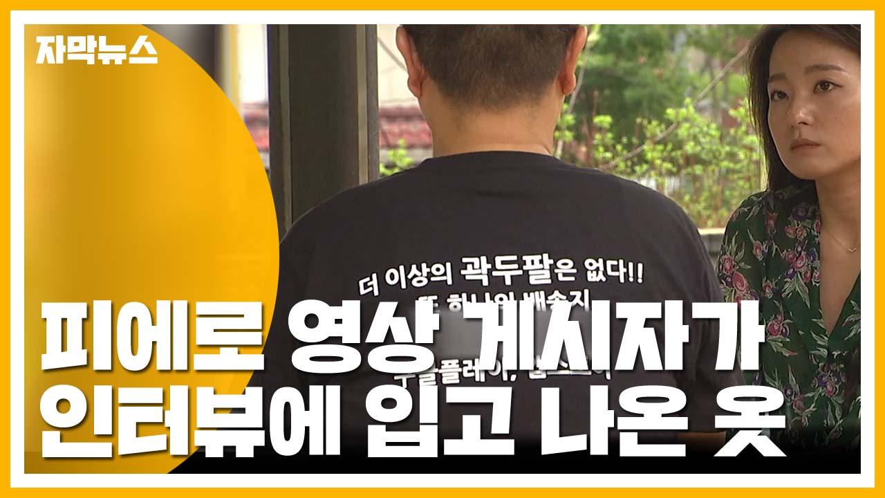 [자막뉴스] '피에로 가면' 도둑 영상, 알고 보니 자작극?