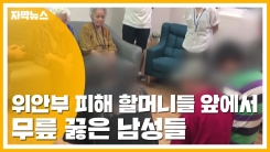 [자막뉴스] 위안부 피해 할머니들 앞에서 무릎 꿇은 남성들