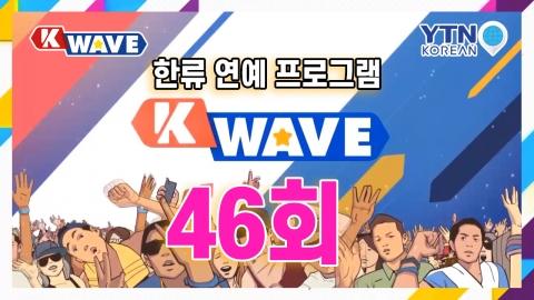 K-WAVE 46회