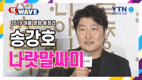 [K-WAVE 46회] 여름 대목 노리는 한국 영화들
