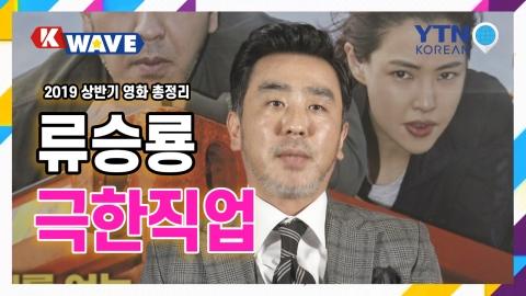 [K-WAVE 46회] 2019년 상반기 한국영화 결산!
