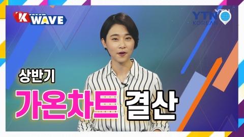 [K-WAVE 46회] 2019년 상반기 가온차트 결산