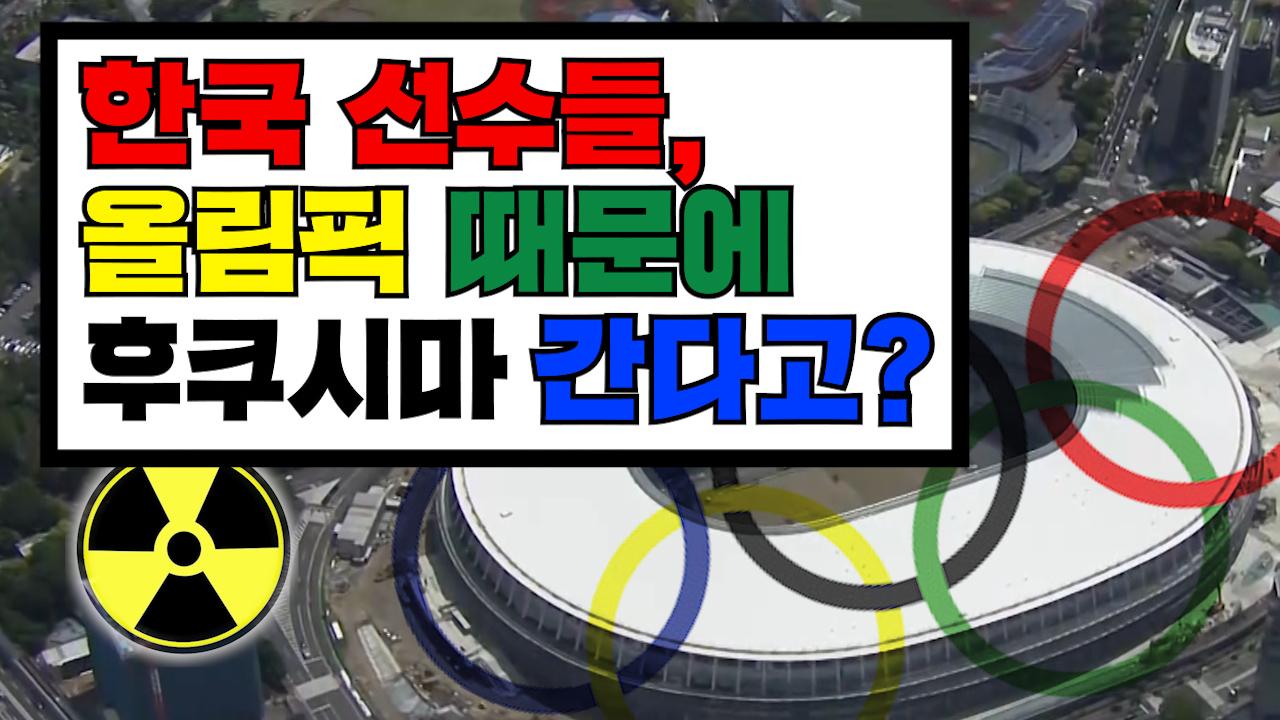 [3분뉴스] 도쿄올림픽 '방사능 논란'...한일전을 후쿠시마에서!?