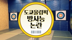 [3분뉴스] 도쿄 올림픽 '방사능 논란'...보이콧 움직임